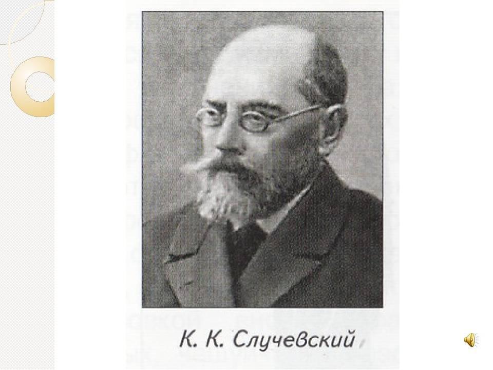 Константин случевский - вики