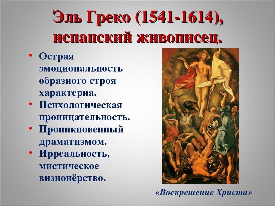 Эль греко — уникальный мастер религиозного жанра живописи ренессанса