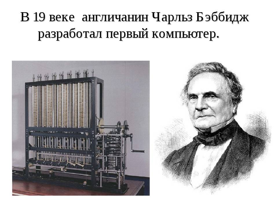 Чарльз бэббидж / math4school.ru