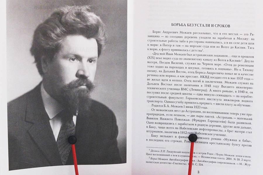 Борис можаев - биография, информация, личная жизнь
