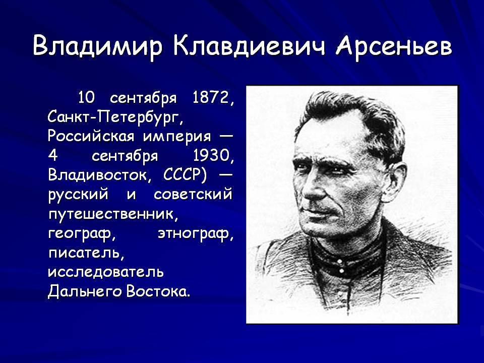Арсеньев владимир клавдиевич: краткая биография | города планеты