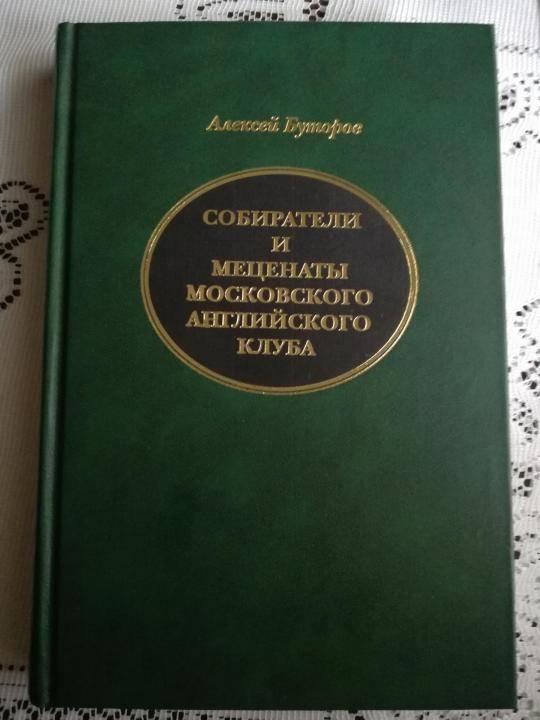 Русские меценаты конца xix — начала xx веков