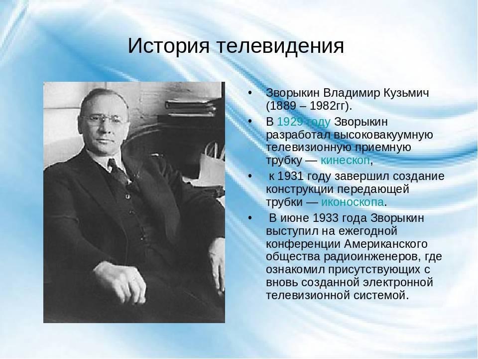 Зворыкин, владимир козьмич — википедия. что такое зворыкин, владимир козьмич