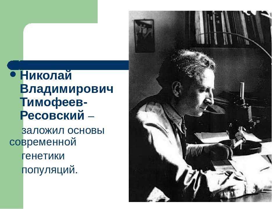 Николай владимирович тимофеев-ресовский  | министерство образования и науки калужской области