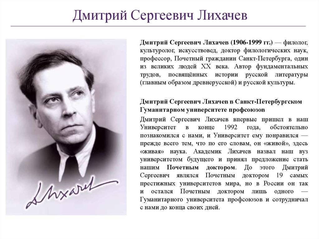 Лихачевдмитрийсергеевич