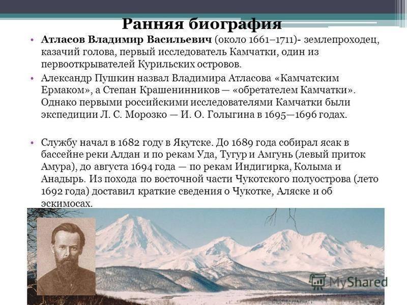 Атласов владимир васильевич википедия