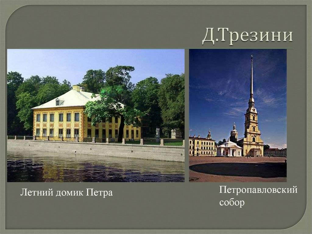 Доменико трезини: биография первого архитектора петербурга