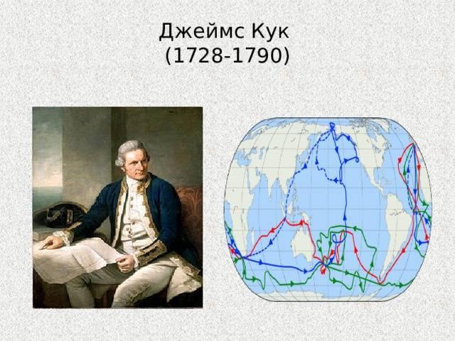 Джеймс кук — биография мореплавателя | исторический документ
