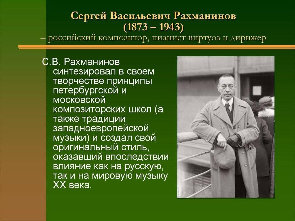 Сергей рахманинов: краткая биография, википедия, фото