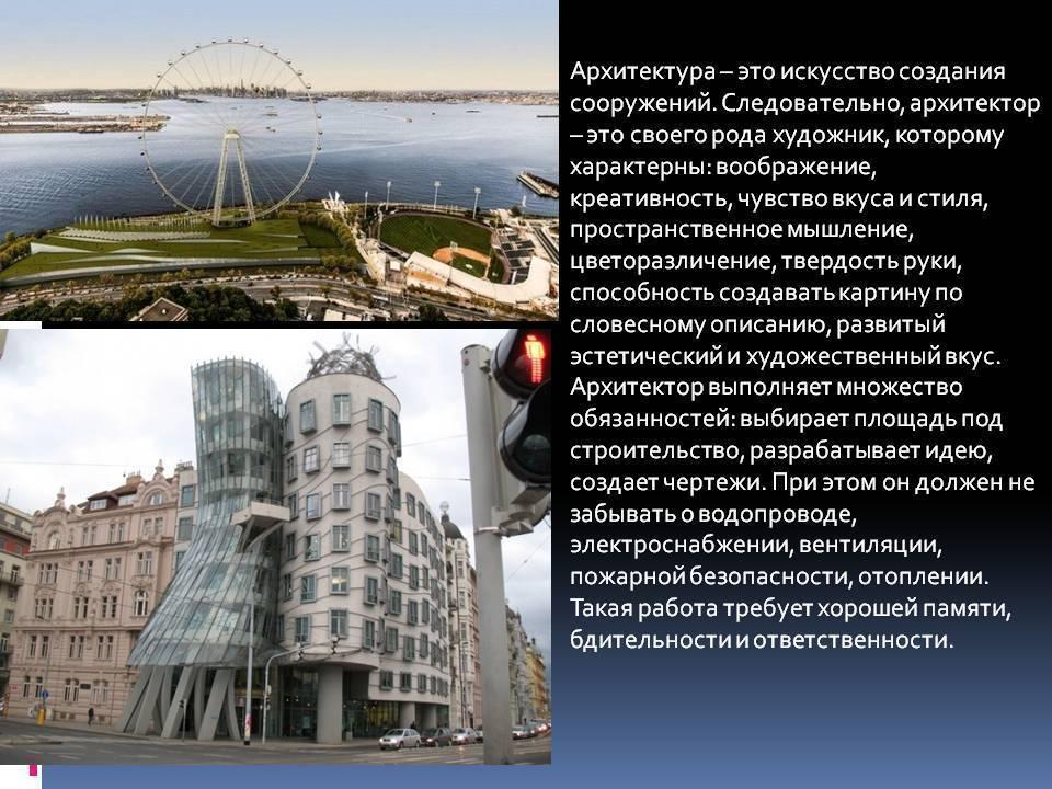 Профессия архитектор: описание профессии, где учиться, работать, плюсы и минусы профессии