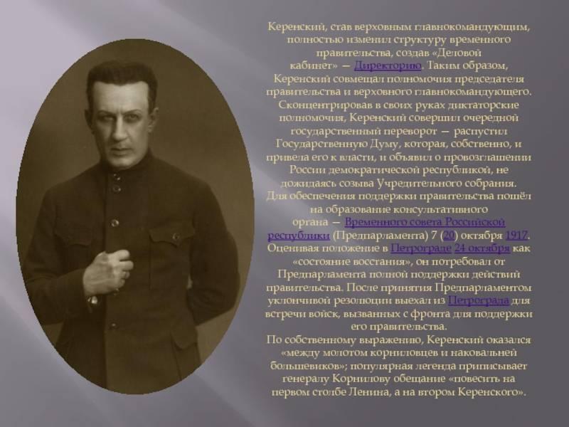 Биография человека с плохой памятью: глава временного правительства и неуверенный большевик керенский александр федорович