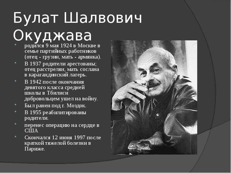 Булат окуджава: биография и творчество - nacion.ru