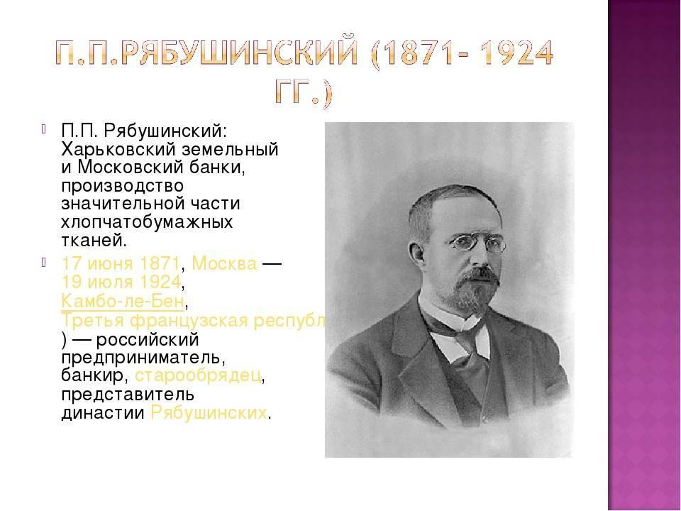 Рябушинский, владимир павлович — википедия