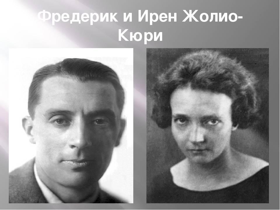 Фредерик жолио и ирен жолио-кюри - нобелевские лауреаты