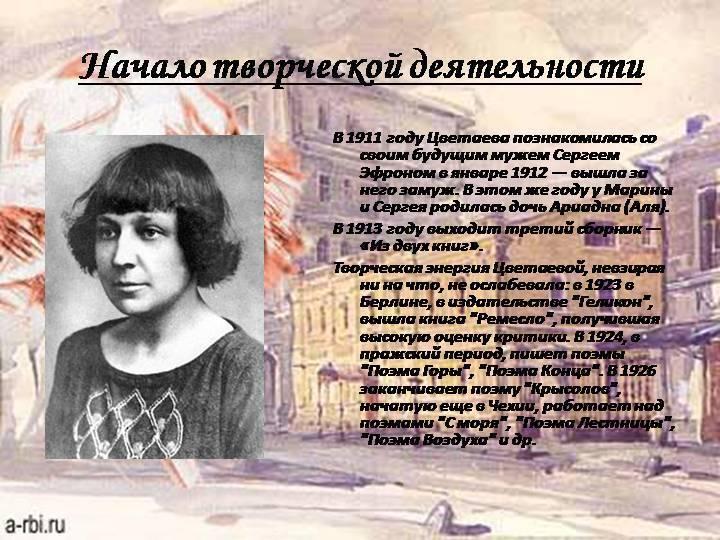 Марина цветаева: биография, личная жизнь, интересные факты, фото