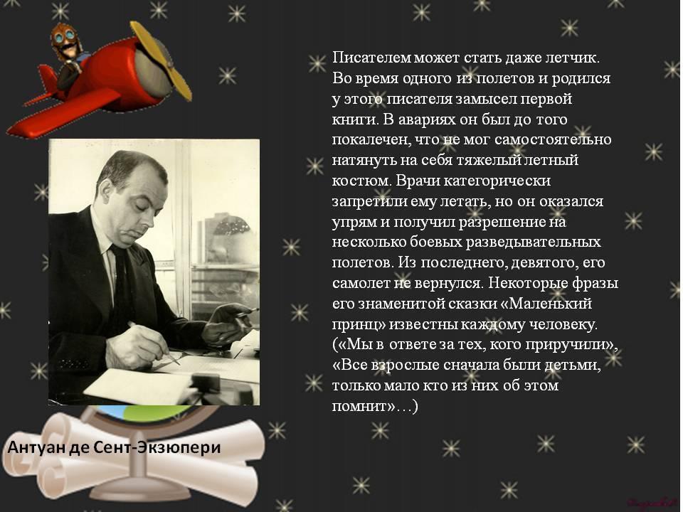Антуан де сент-экзюпери - биография, фото, книги, личная жизнь, причина смерти