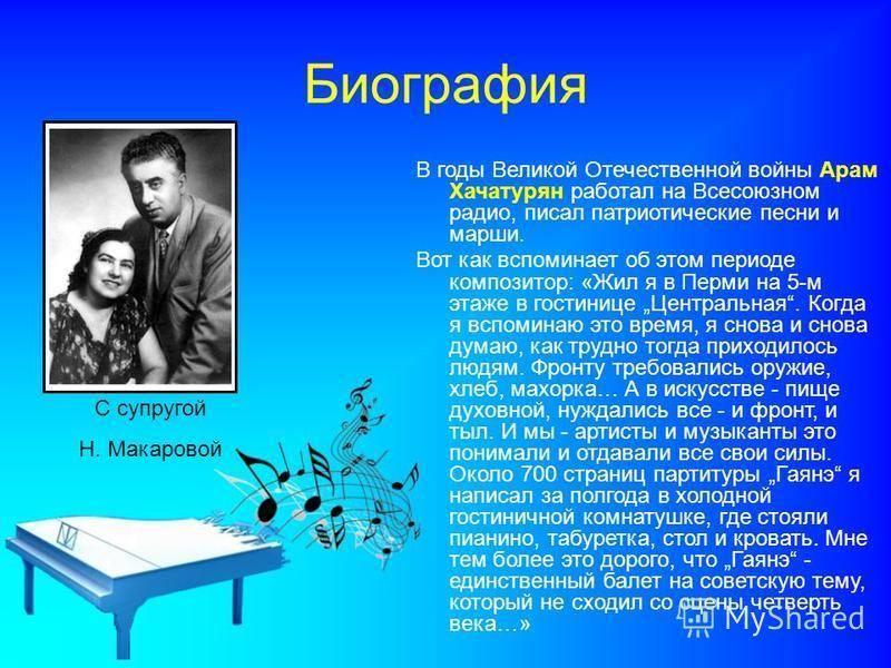 Арам хачатурян - биография, информация, личная жизнь, фото, видео