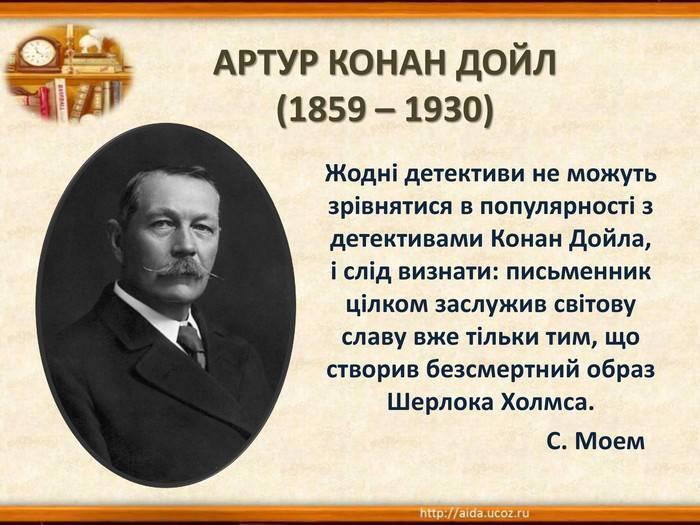 Фото и биография артура конан дойла. интересные факты