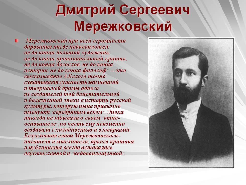 Биография мережковского дмитрия