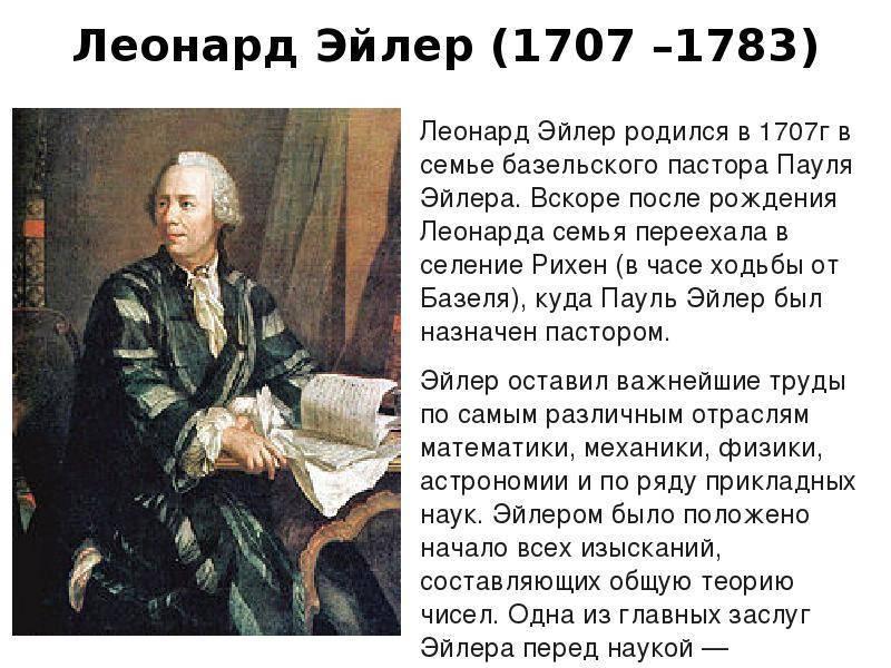 Интересные факты из жизни леонарда эйлера   vivareit