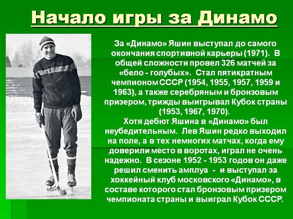 Легендарный вратарь яшин лев иванович: биография обладателя «золотого мяча»