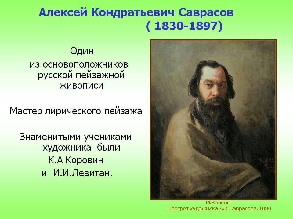 Оценка, продажа и реализация картин а.к. саврасова