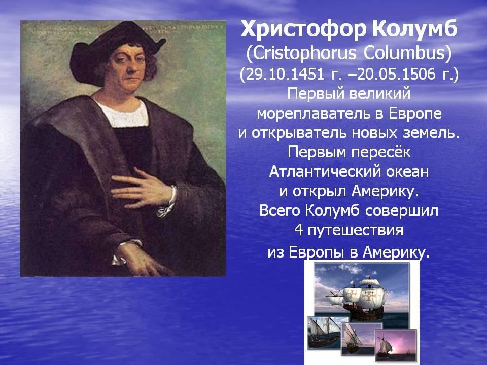 Христофор колумб: биография и открытия - nacion.ru