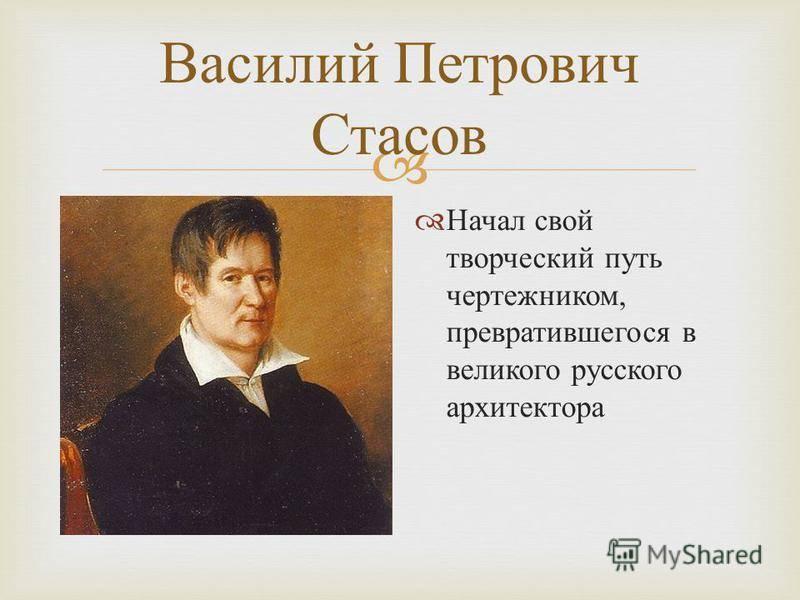 Стасова, надежда васильевна