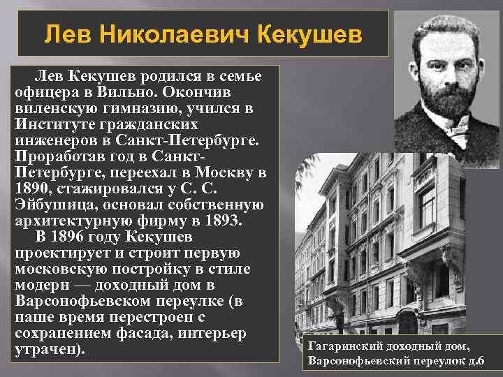 Особняки-шедевры льва кекушева – «отца московского модерна» и человека загадочно-драматичной судьбы