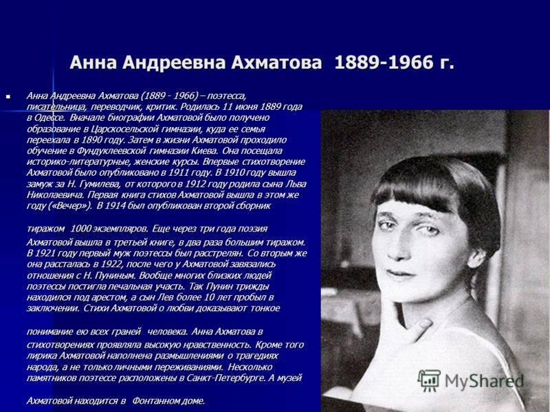 Анна ахматова: биография, творчество, фото, псевдоним, личная жизнь, причина смерти