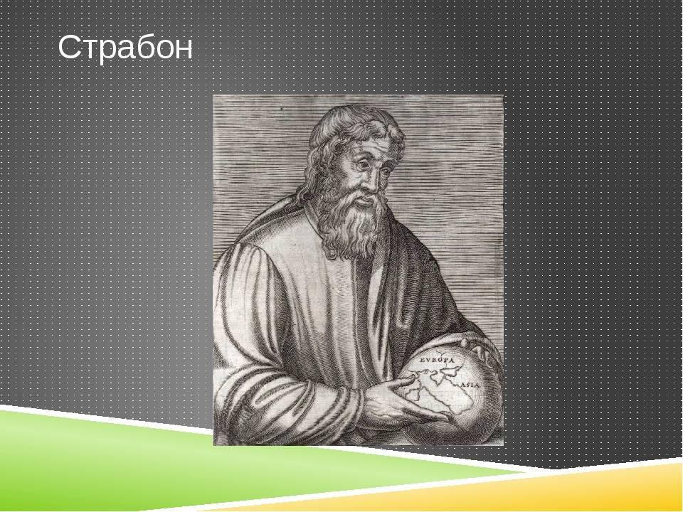 Страбон — википедия. что такое страбон