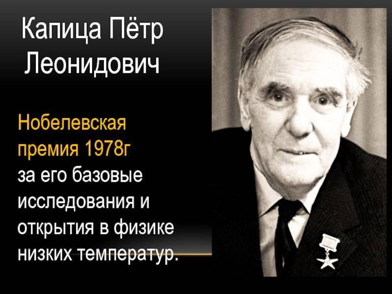 Сергей петрович капица - биография, информация, личная жизнь