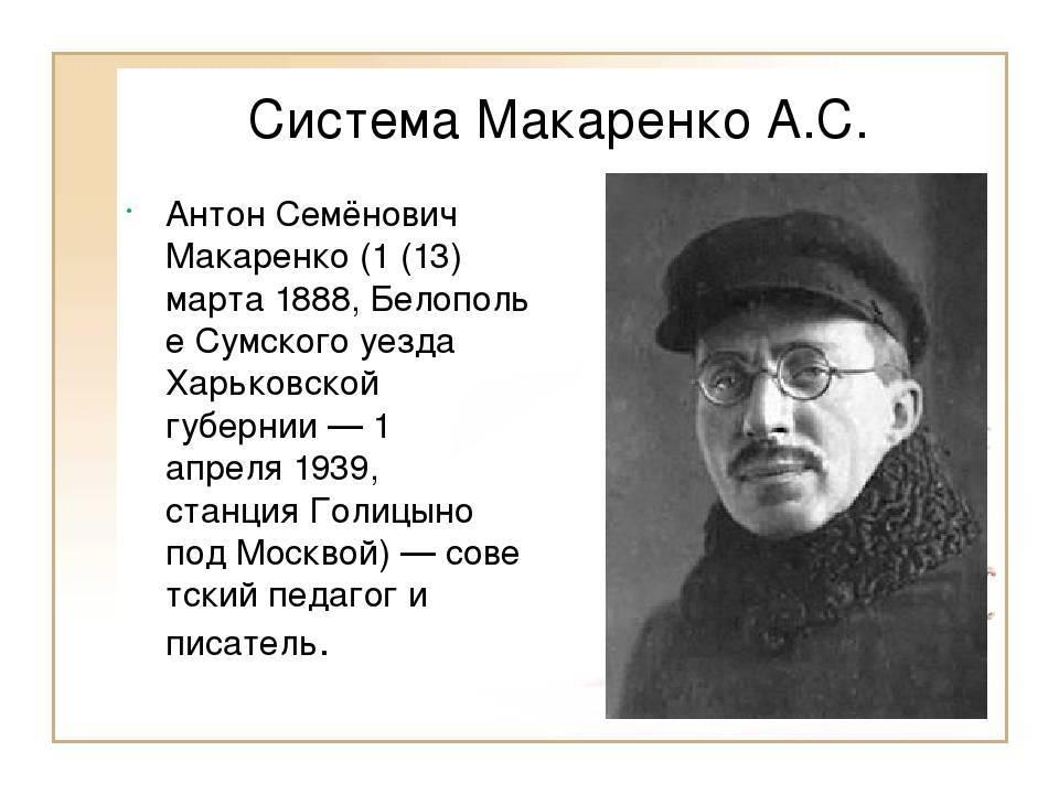 Антон макаренко – биография, фото, личная жизнь педагога, книги - 24сми