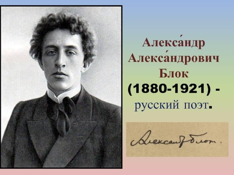 Александр блок — биография и творческий путь поэта