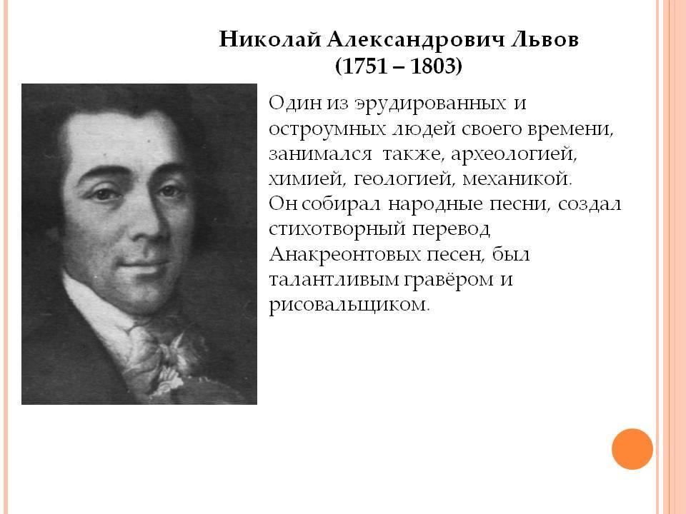 Биография Николая Львова