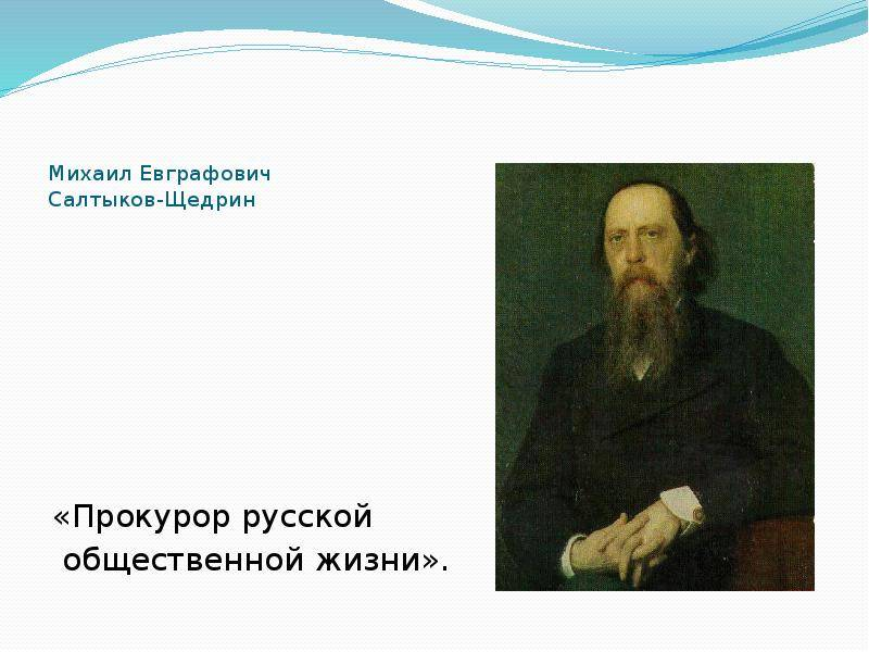Биография салтыкова-щедрина