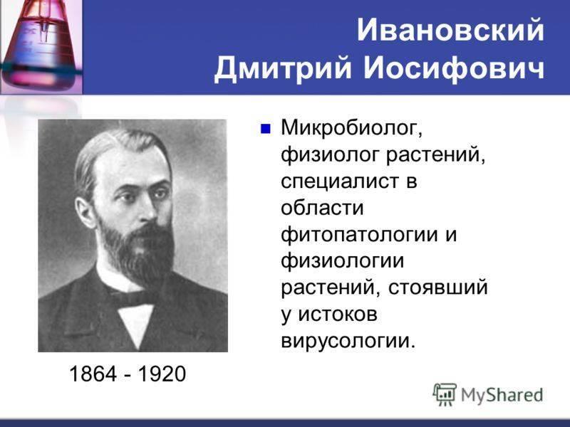 Ивановский Дмитрий Иосифович