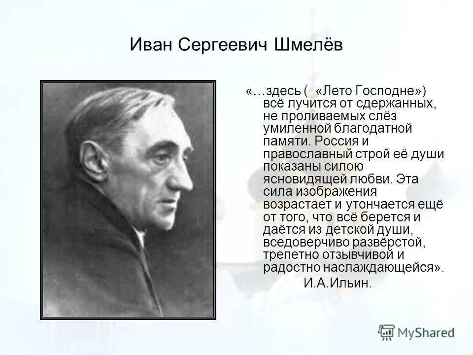 Шмелёв, иван сергеевич — википедия