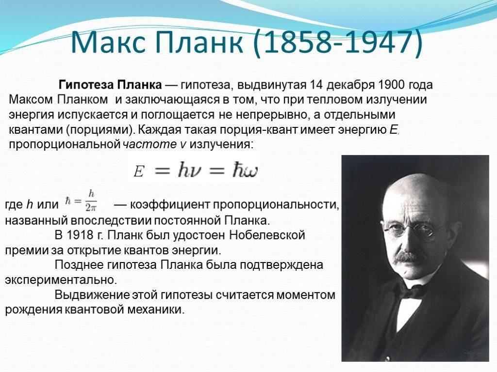 Макс планк: биография