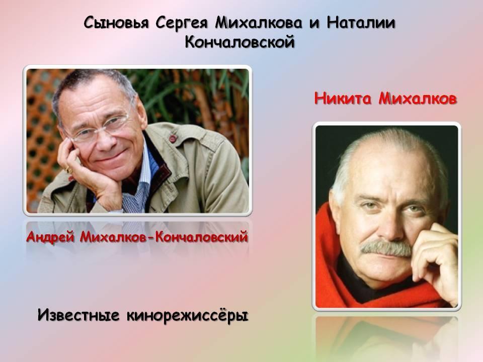 Биография никиты михалкова: личная жизнь, карьера, дети