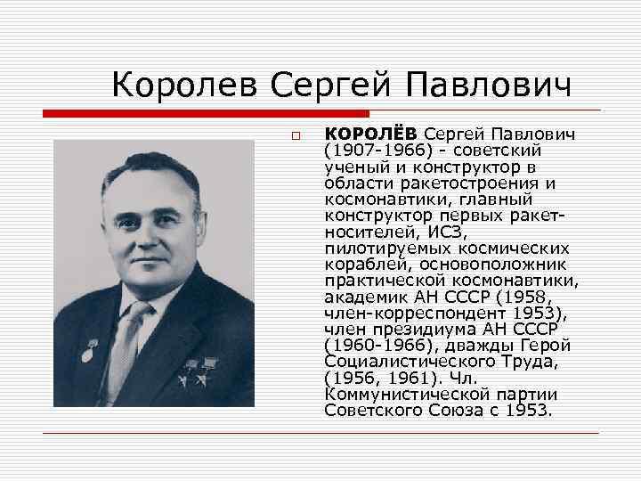 Сергей королев - биография, личная жизнь, конструктор, фото и последние новости - 24сми