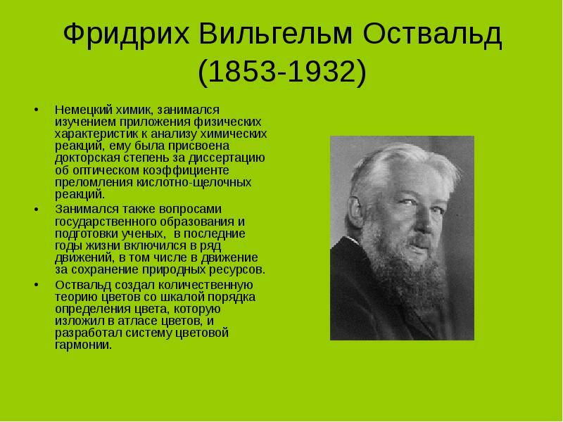 Великие немецкие ученые. нобелевский лаурат фридрих вильгельм оствальд биография