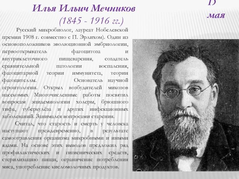 Илья ильич мечников — интересные факты