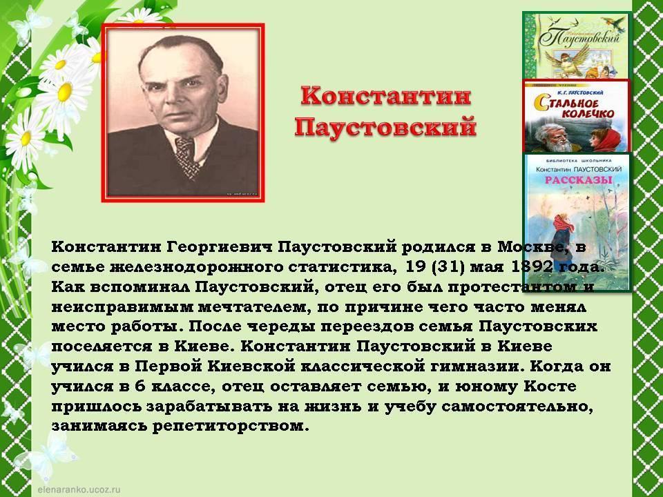 Биография паустовского