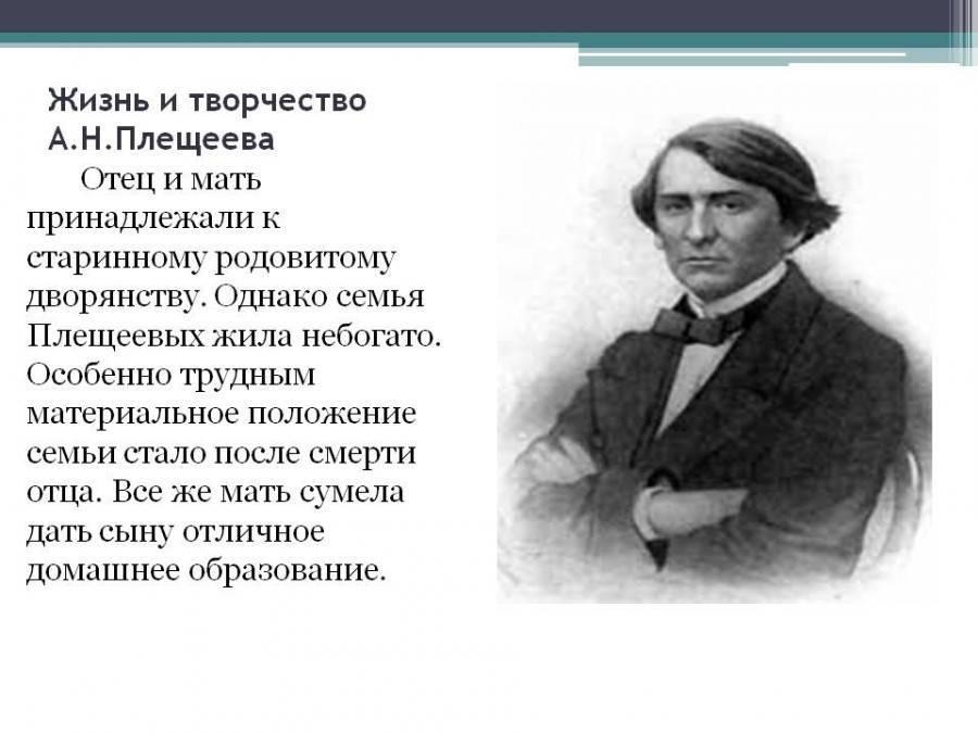 Биография алексея николаевича плещеева презентация, доклад, проект