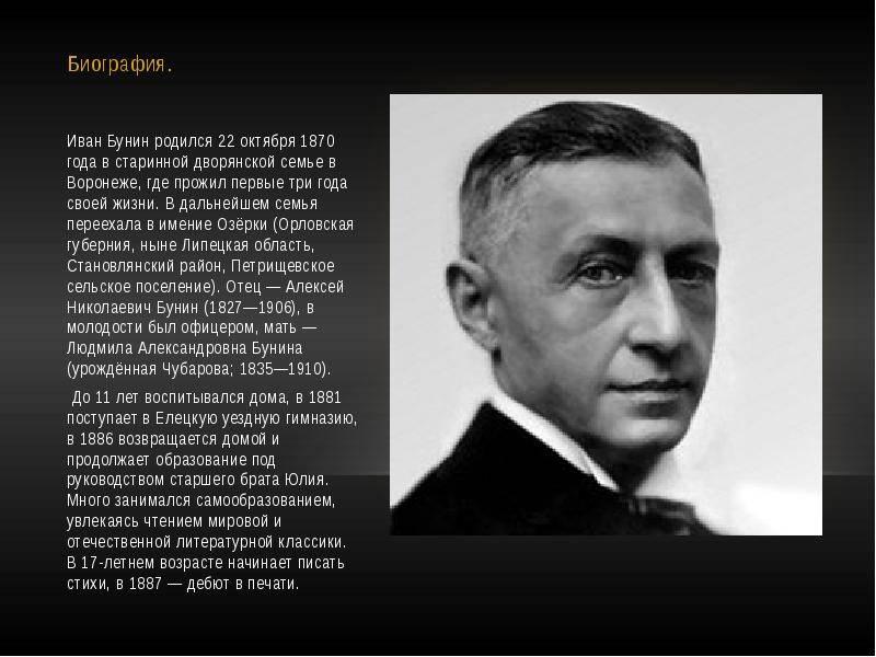Иван алексеевич бунин: интересные факты из жизни и биографии