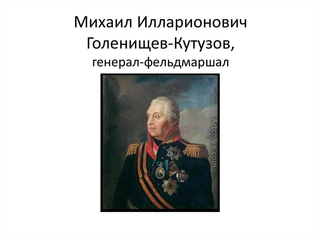Образ и характеристика кутузова — героя романа-эпопеи л. н. толстого «война и мир»