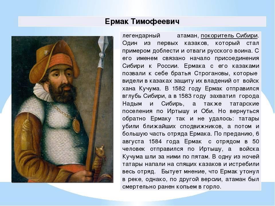 Покоритель сибири атаман ермак тимофеевич. биография