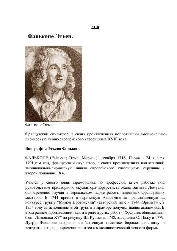 Фальконе: скульптуры, биография автора памятника петру 1