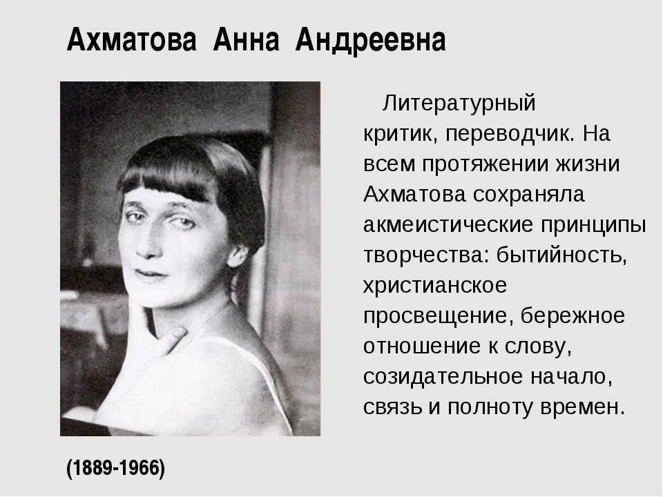 Анна андреевна ахматова биография, фото, семья и дети